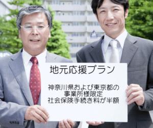 神奈川県と東京都の事業所様は社会保険手続き料が半額