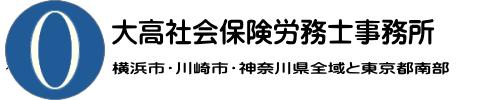 大高社会保険労務士事務所|横浜市中区